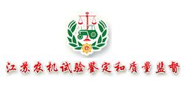 江苏省农机质量监督局